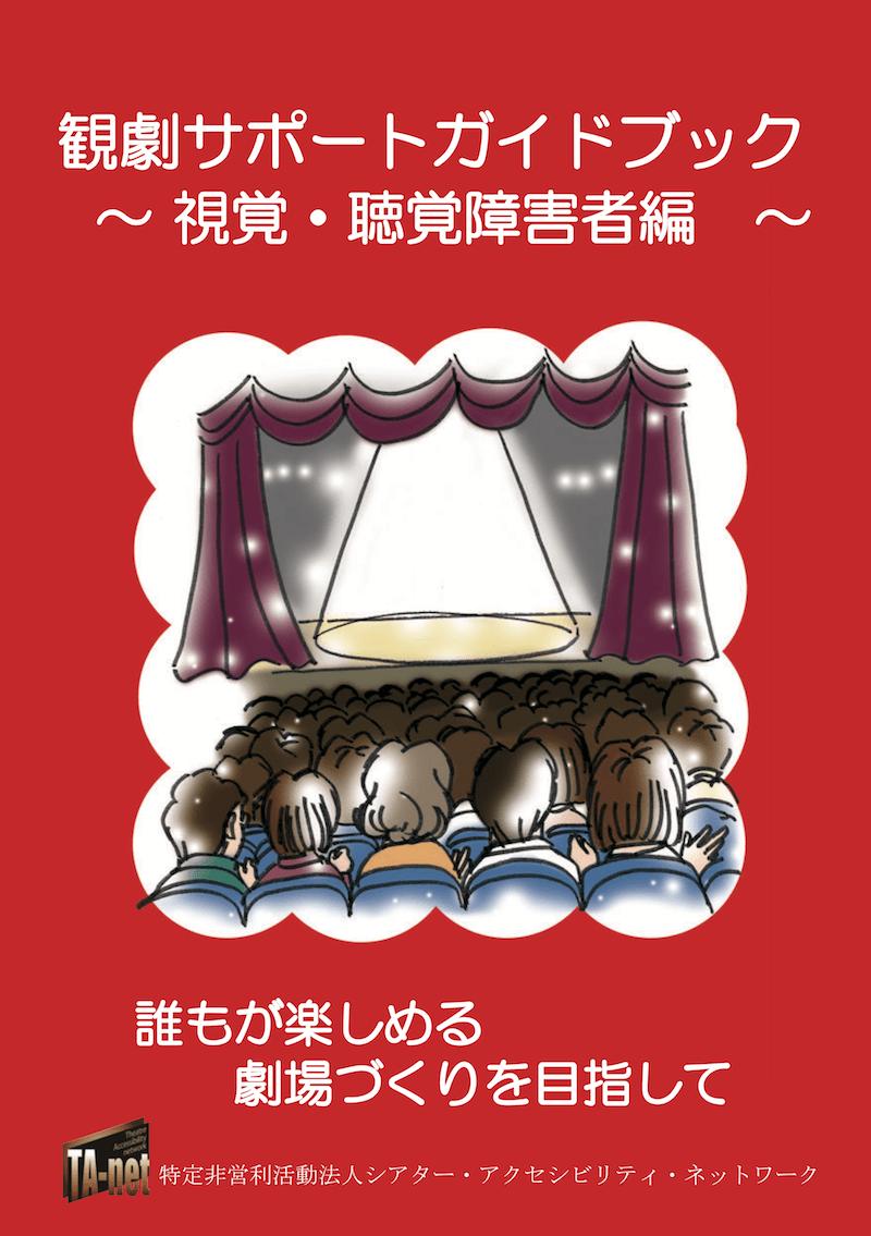 観劇サポートガイドブック 〜視覚・聴覚障害者編〜