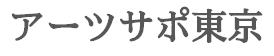 アーツサポ東京